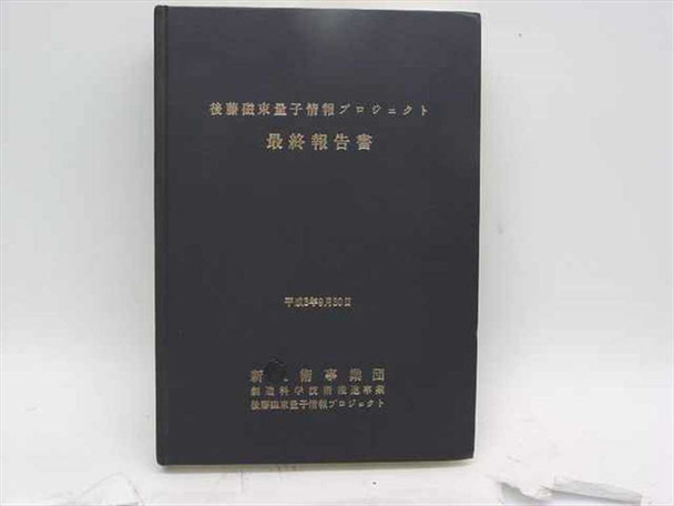 Goto, Eiichi Logic Project Goto Quantum Magneto-Flux Book