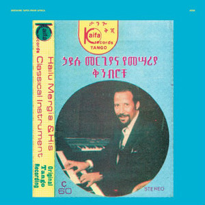 HAILU MERGIA & HIS CLASSICAL INSTRUMENT Shemonmuanaye CD