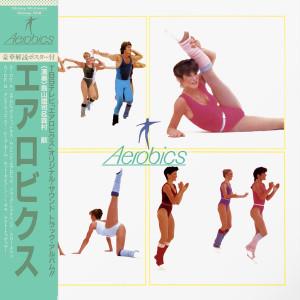 YUJI TORIYAMA & KEN MORIMURA: Aerobics LP