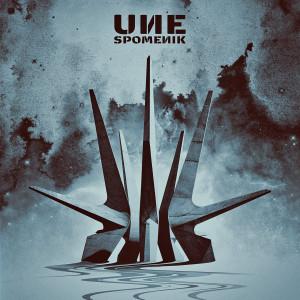 UNE: Spomenik (Spomenik Silver) LP
