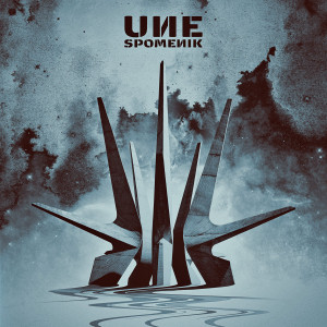 UNE: Spomenik (Permafrost Splatter) LP