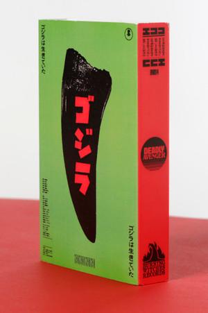 DEADLY AVENGER: I Am Godzilla, You Are Japan Cassette