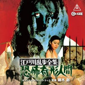 HAJIME KABURAGI: Horrors of Malformed Men CD