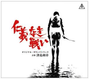 TSUSHIMA TOSHIAKI: Battles Without Honor and Humanity Pentalogy 3CD BOXSET