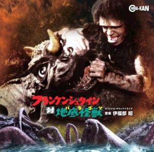 AKIRA IFUKUBE: Frankenstein Conquers the World CD