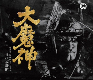 AKIRA IFUKUBE: Majin Trilogy 3CD BOXSET