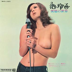 REIKO IKE: World of Ecstasy LP