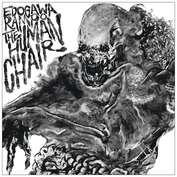 Edogawa Rampo, The Human Chair LP - Read by Laurence R. Harvey, score by Slasher Film Festival Strategy - GREY MARBLE vinyl