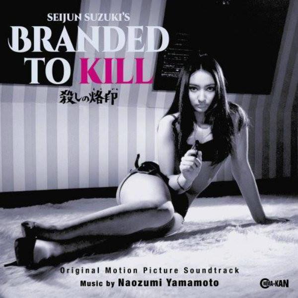 NAOZUMI YAMAMOTO: Branded to Kill (Limited Edition) LP