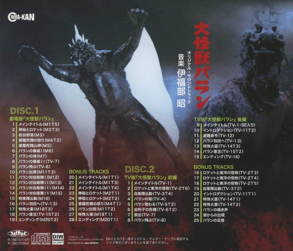 AKIRA IFUKUBE: Varan the Unbelievable 2CD