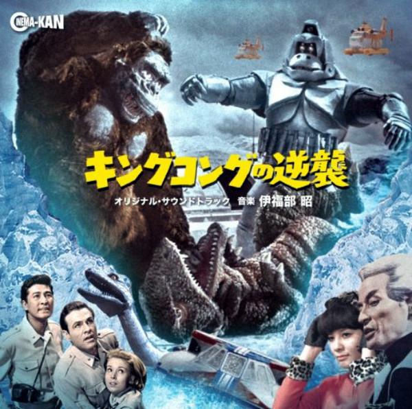 AKIRA IFUKUBE: King Kong Escapes CD
