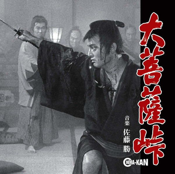 MASARU SATO: Sword of Doom CD