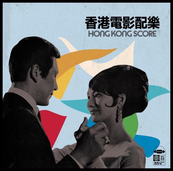 V/A: Hong Kong Score LP