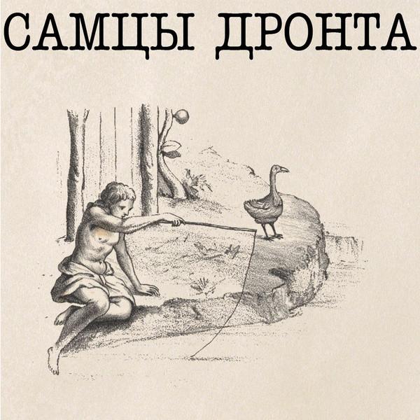 SAMTSI DRONTA: Samtsi Dronta LP