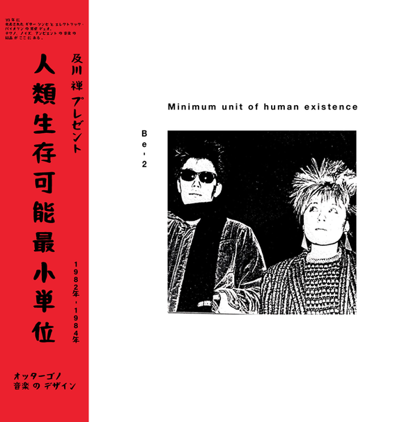 BE-2: Minimum Unit Of Human Existence LP