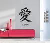 Love Kanji Wall Decal