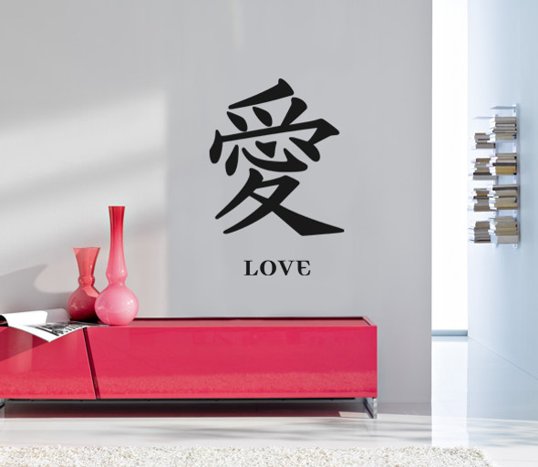 Love Kanji Wall Decal