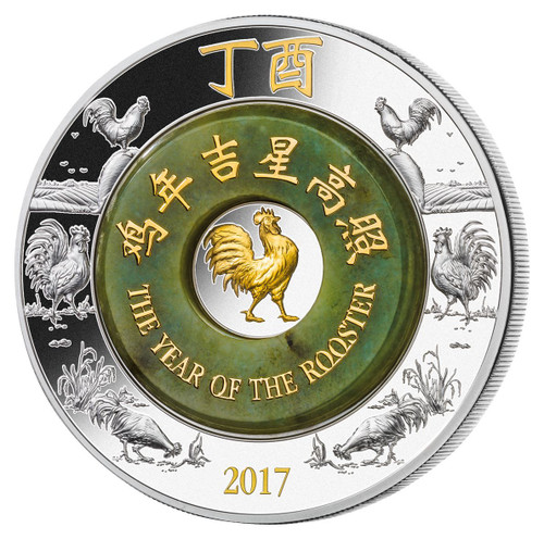 """2017 """"LUNAR YEAR OF THE ROOSTER """" 2oz Silver .999 with real Jade 2000 KIP Laos"""