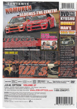 J.D.M. Option International Volume 27: 2006 D1GP Rd.2 Sugo DVD Back