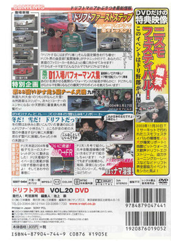 Volume 20 - Japanese Import DVD Back