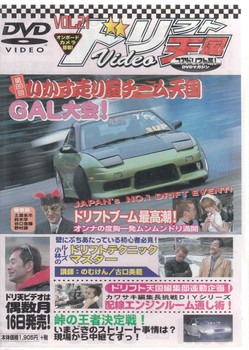 Drift Heaven: Volume 21 - Japanese Import DVD