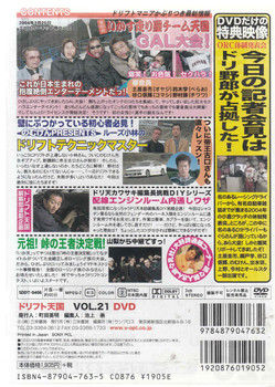 Drift Heaven: Volume 21 - Japanese Import DVD Back