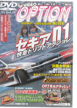 Video Option Vol.116 Special Features: Sekia D1 Drift Sail Fast Action DVD