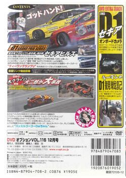 Video Option Vol.116 Special Features: Sekia D1 Drift Sail Fast Action DVD Back