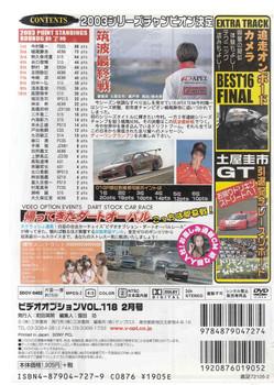 Video Option Vol.118 Special Features: 2003 D1 G Prix DVD Back