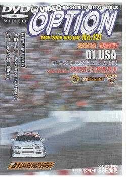 Video Option Vol.121 Special Features: 2004 D1 USA Rd.1 DVD