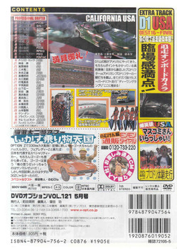Video Option Vol.121 Special Features: 2004 D1 USA Rd.1 DVD Back