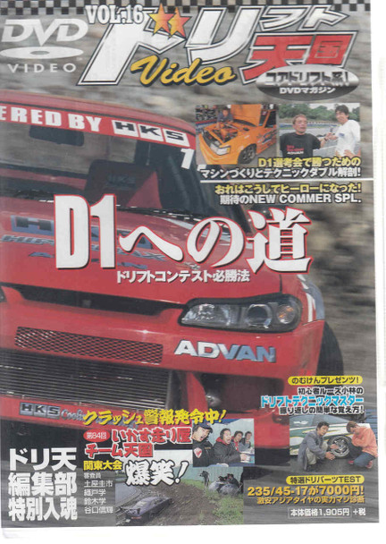 Drift Heaven: Volume 16 - Japanese Import DVD