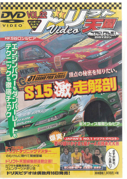 Drift Heaven: Volume 22 - Japanese Import DVD