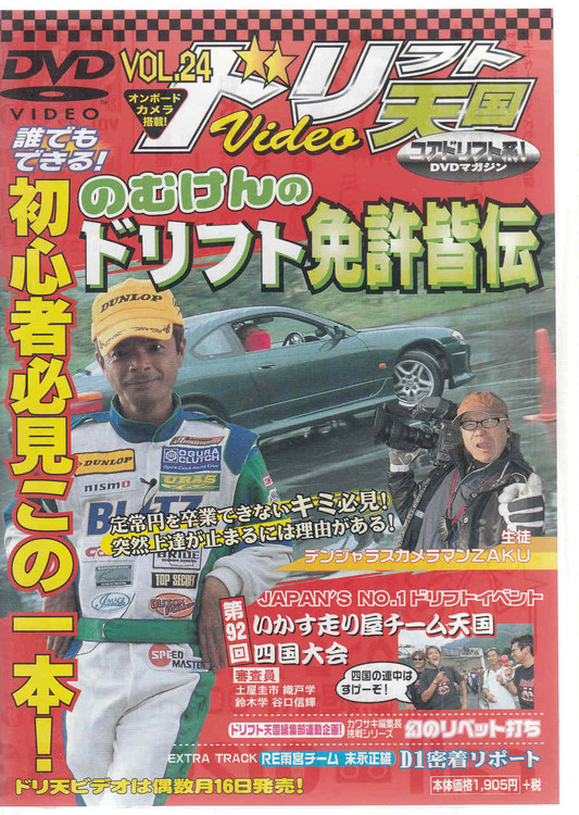 Drift Heaven: Volume 24 - Japanese Import DVD