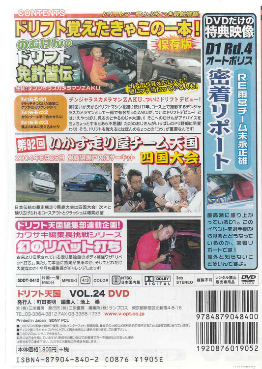 Drift Heaven: Volume 24 - Japanese Import DVD Back