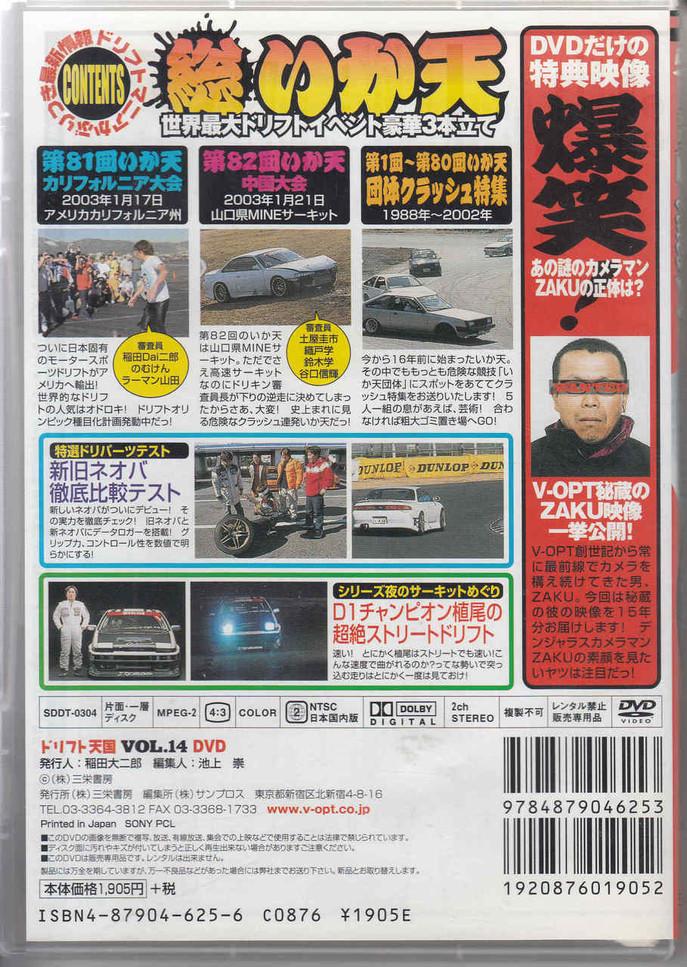 Drift Heaven: Volume 14 - Japanese Import DVD Back