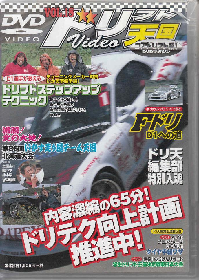Drift Heaven: Volume 18 - Japanese Import DVD