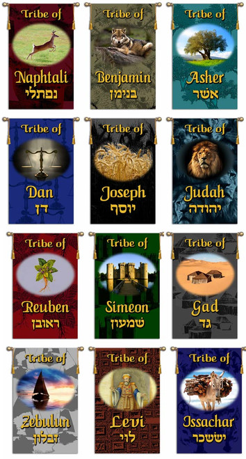 Complete Set of 12 Tribes of Israel Banners - Printed