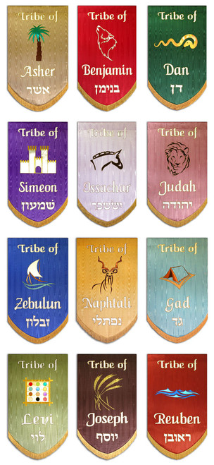 Complete Set of 12 Tribes of Israel Banners - Embellished