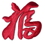Decorative Chinese Good Fortune Symbol.
