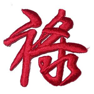 Decorative Chinese Good Fortune Symbol,