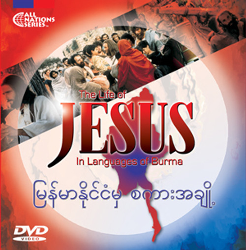 100 Burmese Quick Sleeve DVDs