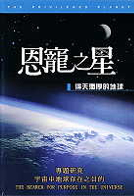 Privileged Planet DVD/Chinese