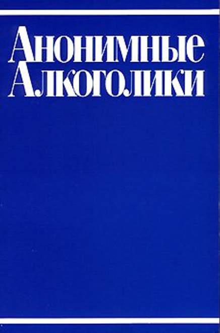 Alcoholics Anonymous (Russian Edition)