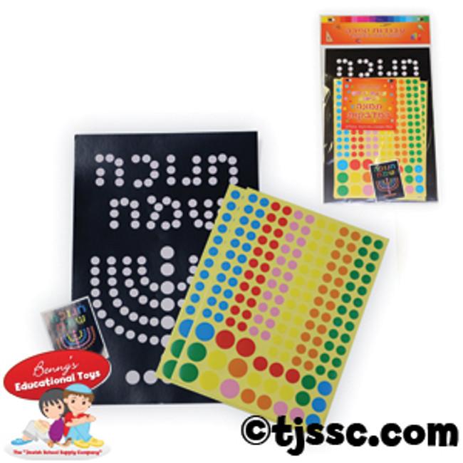 """Hanukkah Sameach"" Sticker Dot Craft"
