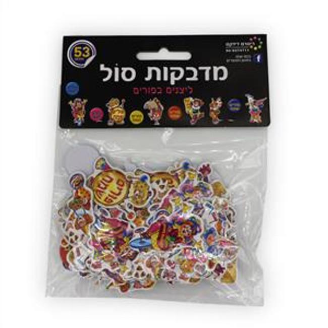 Purim Clowns Self-Adhesive 3D Foam Stickers