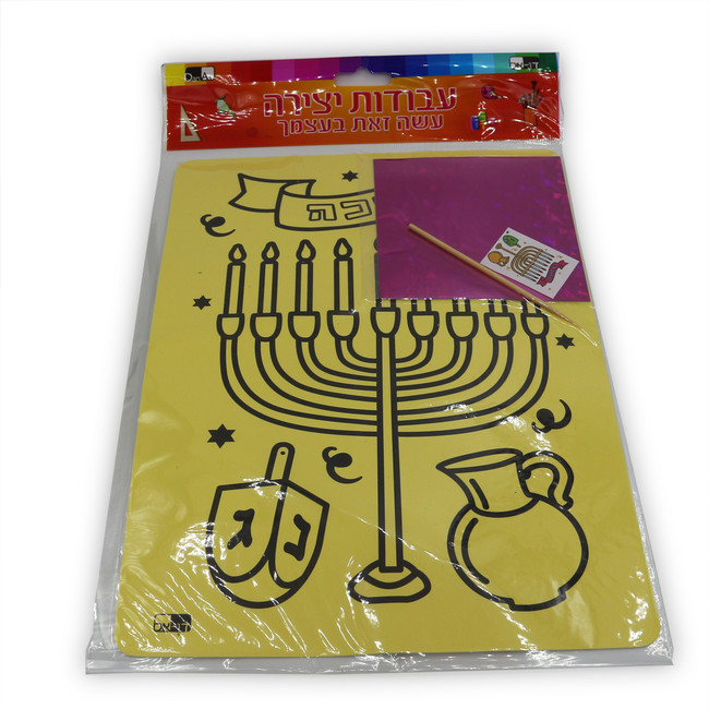 Chanukah Magic Foil Craft Kit