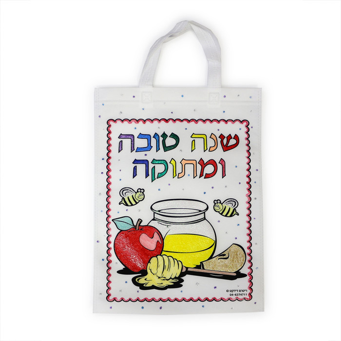 Rosh HaShana Tote Bag for Coloring