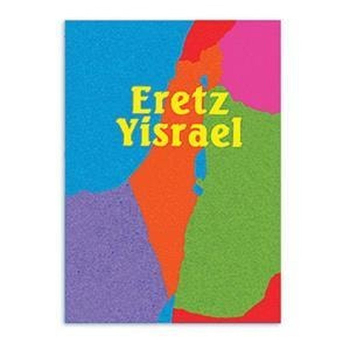 Eretz Yisrael Sand Art - Single Board with Little Sand Bags