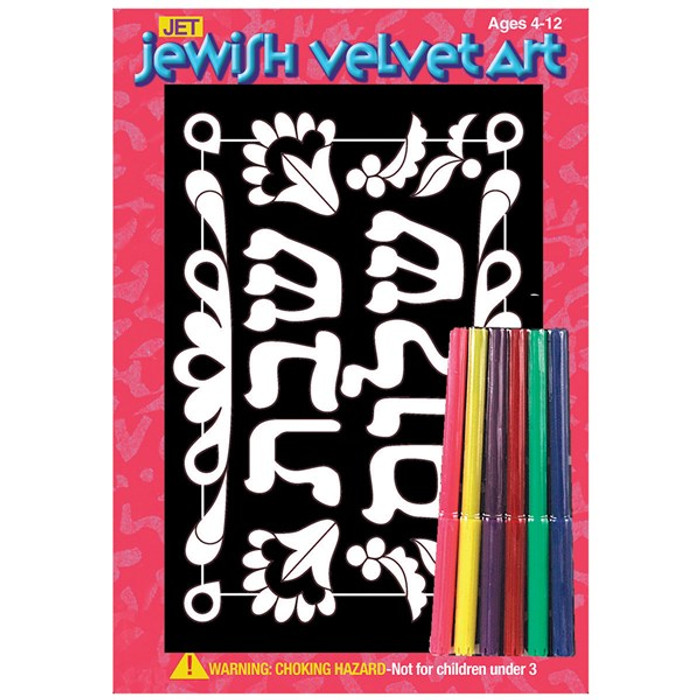 """Shabbat Shalom"" Board of Jewish Velvet Art (Felt Art)"